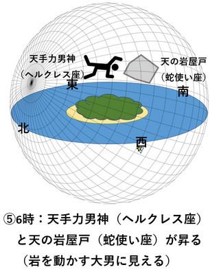 Kojiki30_2