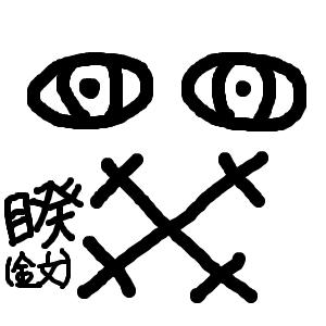 Cocolog_oekaki_2011_08_05_19_53