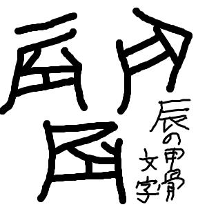 Cocolog_oekaki_2011_11_20_13_48