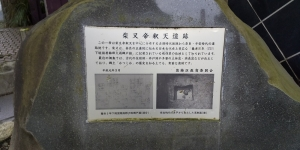 Shibamataiseki